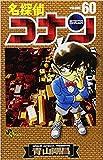 名探偵コナン コミック 46-60巻セット