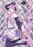 ライセカミカ (5) (角川コミックス・エース)