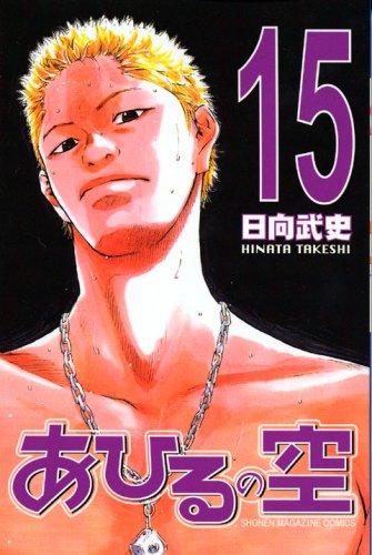 あひるの空(15) (講談社コミックス)