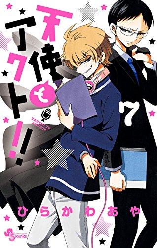 天使とアクト!!(7) (少年サンデーコミックス)