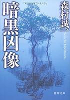 暗黒凶像 (徳間文庫)