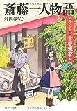 「斎藤一人物語エピソード1十夢想家編」舛岡はなゑ