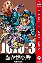 ジョジョの奇妙な冒険 第3部 カラー版 9 (ジャンプコミックスDIGITAL)