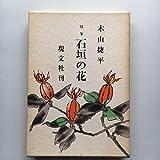 石垣の花―随筆 (1967年)