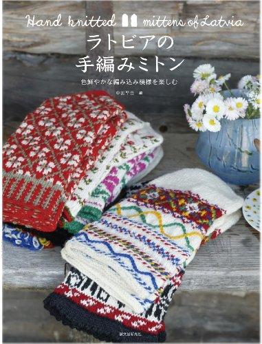 ラトビアの手編みミトン: 色鮮やかな編み込み模様を楽しむの詳細を見る