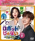 ロボットじゃない~君に夢中!~ BOX2(コンプリート・シンプルDVD‐BOX5,000円シリーズ)(期間限定生産) 画像