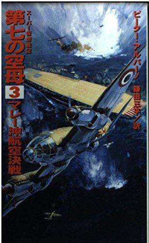第七の空母〈3〉マレー沖航空決戦 (TOKUMA NOVELS)