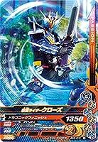 ガンバライジング/ボトルマッチ5弾/BM5-015 仮面ライダークローズ N