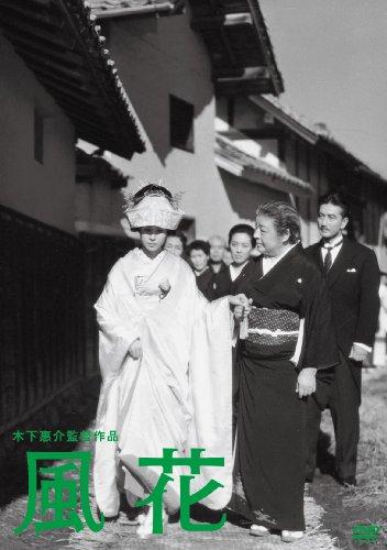 風花('59)のイメージ画像