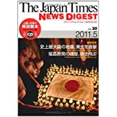 The Japan Times NEWS DIGEST 2011.5 Vol.30(CD1枚付き)