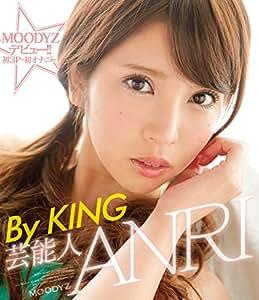 芸能人ANRI By KING(特別バレンタインカード)(数量限定)(MOODYZ) [Blu-ray]