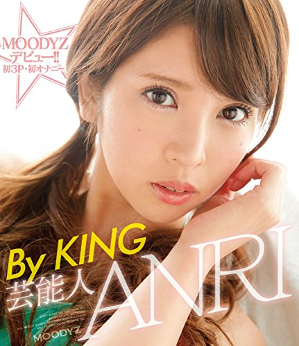 Celebrities ANRI By KING (Blu-ray disc) Moody's [Blu-ray]