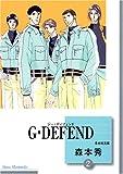 G・DEFEND(2) (冬水社文庫)