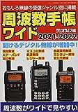 周波数手帳ワイド 2021-2022 (三才ムック)