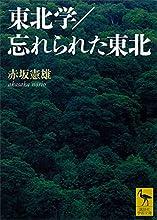 東北学/忘れられた東北 (講談社学術文庫)[Kindle版]