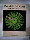 Pascalプログラミング対話