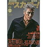 月刊スカパー!  19年12月号