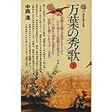 万葉の秀歌 (下) (講談社現代新書 (734))