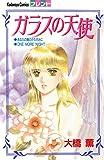 ガラスの天使 (別冊フレンドコミックス)