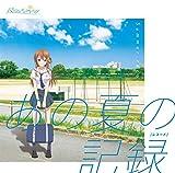 【Amazon.co.jp限定】あの夏の記録 (初回限定盤) (CD+グッズ) (Amazon限定特典 : A6サイズステッカー 付)