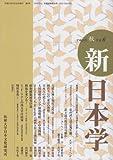 新日本学 第6号