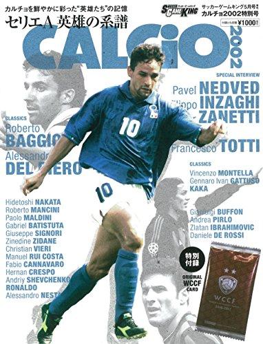 CALCiO (カルチョ) 2002 特別号『セリエA英雄の系譜』 2017年 5/21号 [雑誌] (サッカーゲームキング増刊)