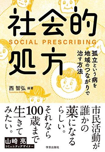 社会的処方: 孤立という病を地域のつながりで治す方法