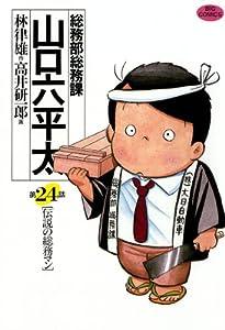 総務部総務課 山口六平太 24巻 表紙画像