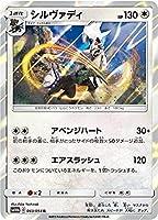 ポケモンカードゲーム SM10b 043/054 シルヴァディ 無 (R レア) 強化拡張パック スカイレジェンド