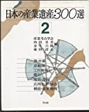 風・水車 原動機 工作機械 電力 電気・通信 応用化学・醸造 精密・産業機械 (日本の産業遺産300選)