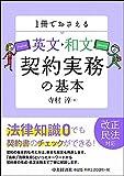 1冊でおさえる 英文・和文 契約実務の基本