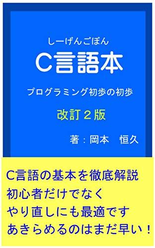 C言語本(しーげんごぼん)改訂2版