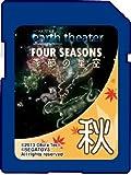HOMESTAR earth theater 専用動画コンテンツ「季節の星空・秋」