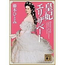 皇妃エリザベート (講談社文庫)