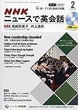 NHKテレビ&ラジオNHKニュースで英会話 2018年2月号 [雑誌] (NHKテキスト)