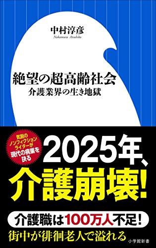 絶望の超高齢社会~介護業界の生き地獄~(小学館新書)