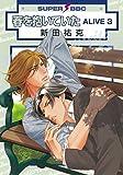 春を抱いていた ALIVE 3 (スーパービーボーイコミックス)