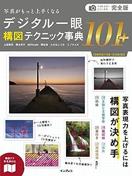 [上田 晃司, 岡本 洋子, GOTO AKI, 関谷 浩, たかはし うみ, ミゾタユキ]の完全版 写真がもっと上手くなる デジタル一眼 構図テクニック事典101+ 写真がもっと上手くなる101シリーズ