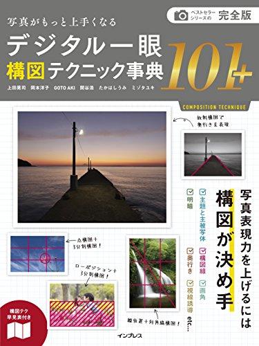 完全版 写真がもっと上手くなる デジタル一眼 構図テクニック事典101+ 写真がもっと上手くなる101シリーズの詳細を見る