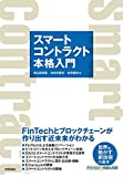 スマートコントラクト本格入門―FinTechとブロックチェーンが作り出す近未来がわかる