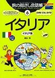 旅の指さし会話帳6 イタリア[第三版] (旅の指さし会話帳シリーズ)