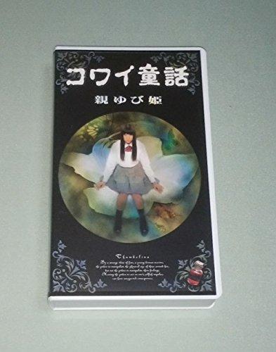コワイ童話「親ゆび姫」 [VHS]