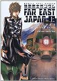 機動戦士ガンダム FAR EAST JAPAN  / 小学館 のシリーズ情報を見る