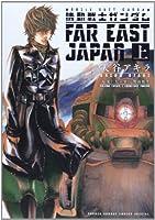 機動戦士ガンダム FAR EAST JAPAN (上) (少年サンデーコミックススペシャル)