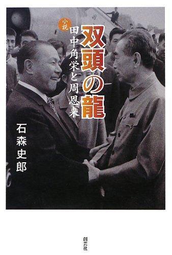 双頭の龍―小説・田中角栄と周恩来