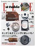 Elle a table (エル・ア・ターブル) 2014年 03月号