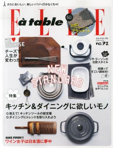 Elle a table (エル・ア・ターブル) 2014年 03月号の詳細を見る