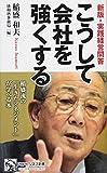 「新版・実践経営問答 こうして会社を強くする」稲盛 和夫