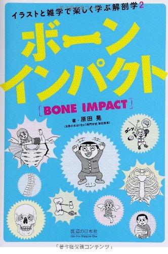 ボーンインパクト イラストと雑学で楽しく学ぶ解剖学2 カーリル
