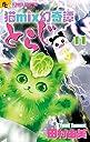 猫mix幻奇譚とらじ 11 (フラワーコミックスアルファ)